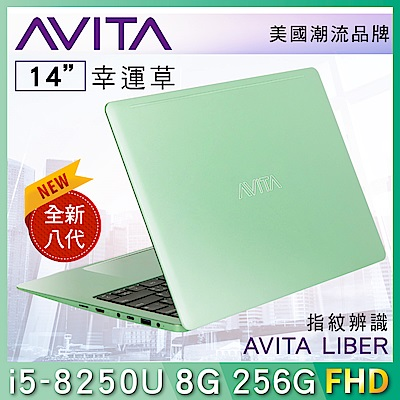 AVITA LIBER 14吋筆電 i5-8250U/8G/256GB SSD 幸運草