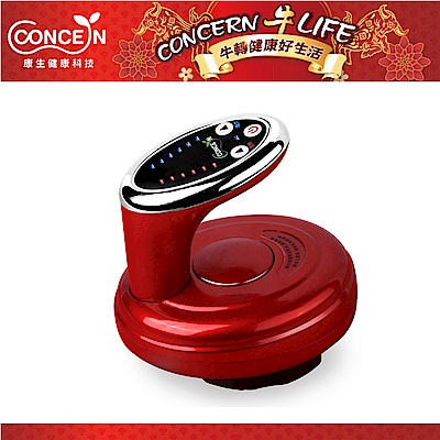 Concern康生 筋鬆樂 電動磁波刮痧美體按摩器 玫瑰紅 CM-7658