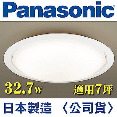 國際牌 第三代遙控頂燈 HH-LAZ5044209 (全白罩) 32.7W