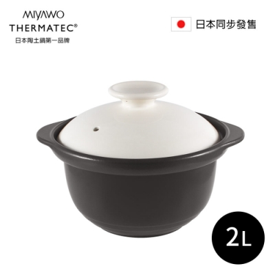 MIYAWO日本宮尾 直火系列雙蓋炊飯陶鍋/燉鍋2L-褐白