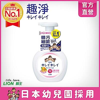 日本獅王LION 趣淨洗手慕斯-清爽柑橘 250ml