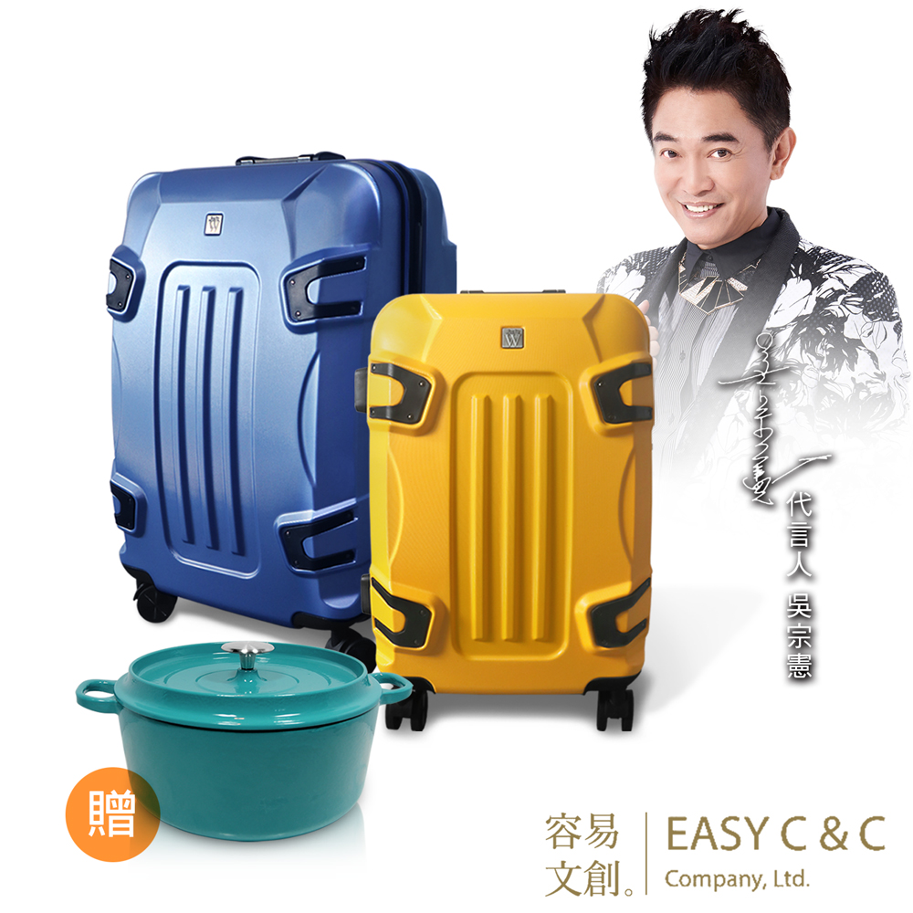 JACKY W系列旅行箱 20吋+24吋 兩入組贈菲姐冰塊鑄鐵圓形鍋20cm(隨機)