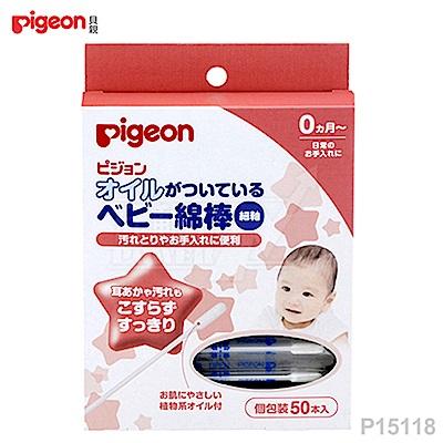 【任選】日本《Pigeon 貝親》橄欖油嬰兒棉花棒【50入】