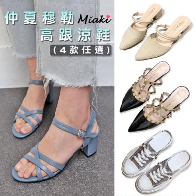 [時時樂限定] Miaki-仲夏穆勒高跟涼鞋 (4款任選)