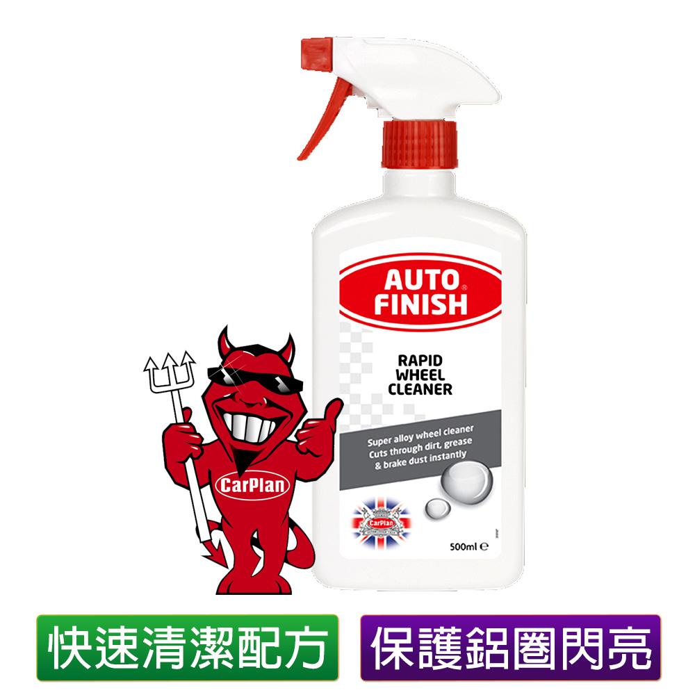 Auto Finish皇家Rapid Wheel Cleaner鋁圈清潔保護劑