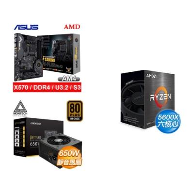 (U+MB+P) AMD R5 5600X+華碩 TUF GAMING X570-PLUS(WI-FI)主機板+MONTECH BETA 650W 銅牌 電源供應器
