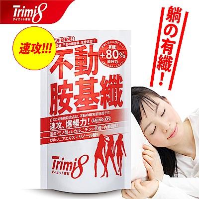 Trimi8 不動胺基纖 (72粒/入) 效期20200623