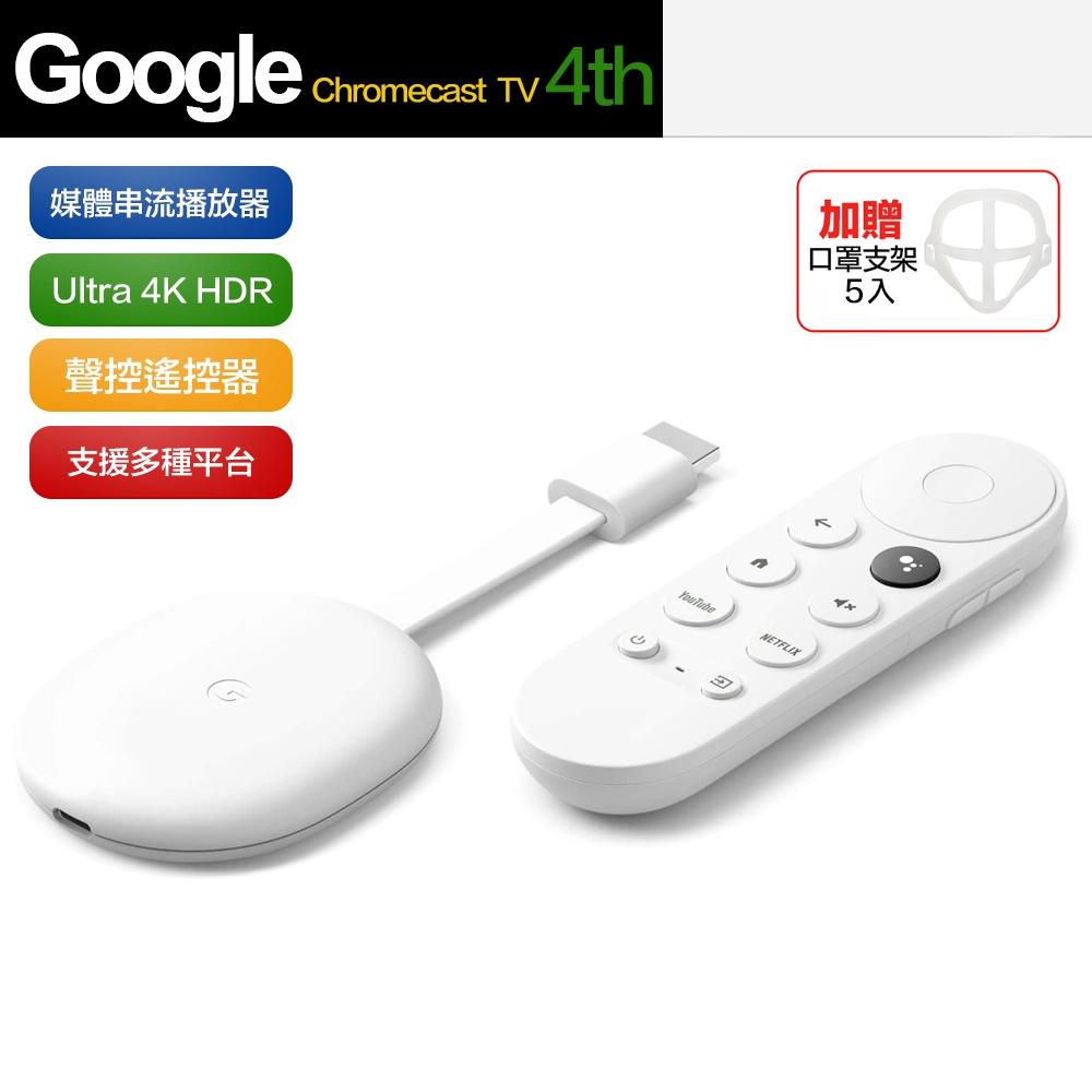 保固一年 贈口罩支架 Chromecast 4代 四代 Google TV 媒體串流播放器 4K 電視棒 現貨