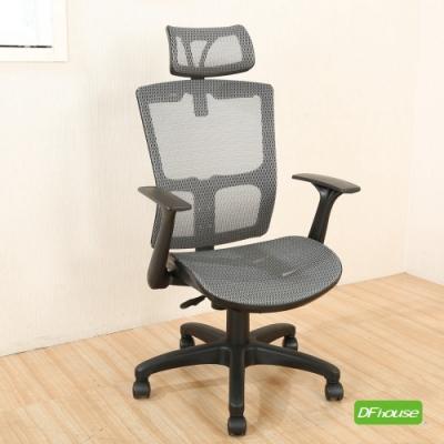 《DFhouse》米恩-全網辦公椅(有頭枕)-灰色 64*64*107-124