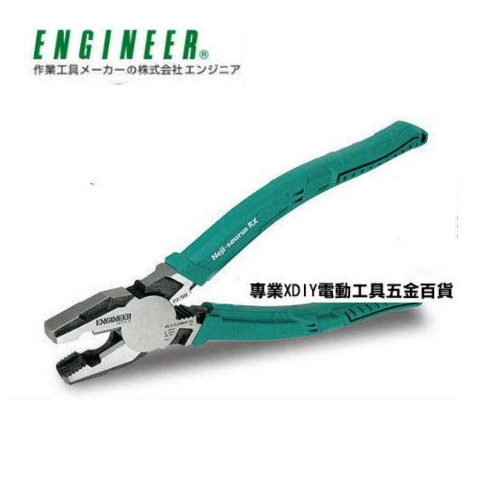 日本原裝(非水貨) ENGINEER 生鏽滑牙螺絲救星 PZ-59 暴龍鉗 螺絲鉗 老虎鉗