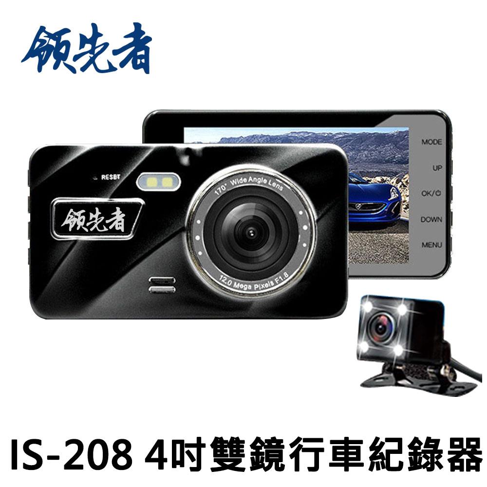 領先者 IS-208 4吋夜視高清 雙鏡行車紀錄器-急速配 @ Y!購物