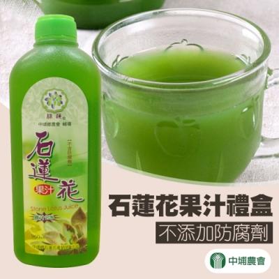 【中埔農會】石蓮花果汁手提禮盒(960mlx2瓶/盒)