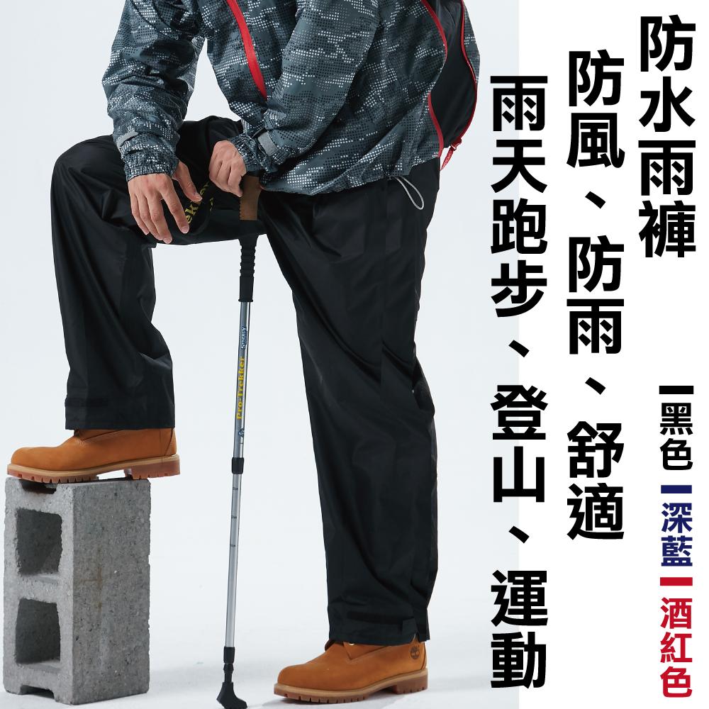 【寶嘉尼 BAOGANI】防水雨褲