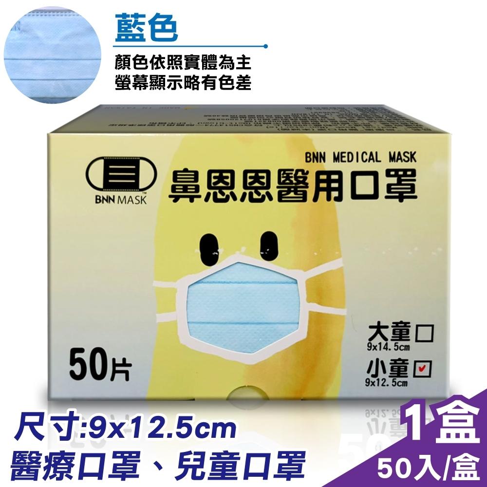BNN MASK 鼻恩恩 小童平面醫療口罩 (藍色) (9x12.5cm) 50入/盒 (台灣製造 CNS14774)