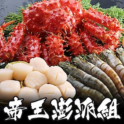 【海鮮王】帝王蟹澎派大三拼組(帝王蟹1.2KG+大尾肥豬蝦650G+野生大干貝500G)