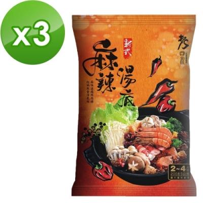 老四川 新式麻辣湯底x3包(200g/包)