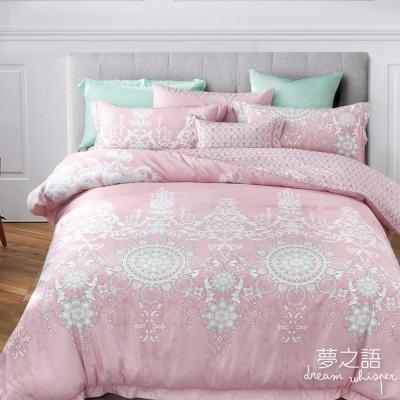 夢之語 頂級天絲床包枕套三件組(莎柏琳娜)雙人