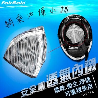 【飛銳FairRain】安全帽透氣內襯/3入