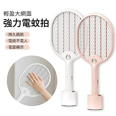 ANTIAN USB充電式電蚊拍 強力多功能滅蚊拍 快速滅蚊捕蚊拍 三層防護網滅蚊器 附底座