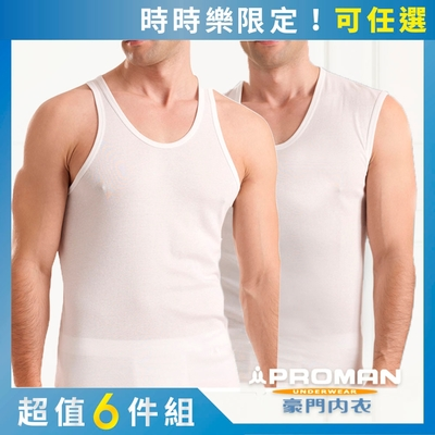[激降!時時樂限定] PROMAN豪門速乾棉羅紋寬肩背心-超值6件組