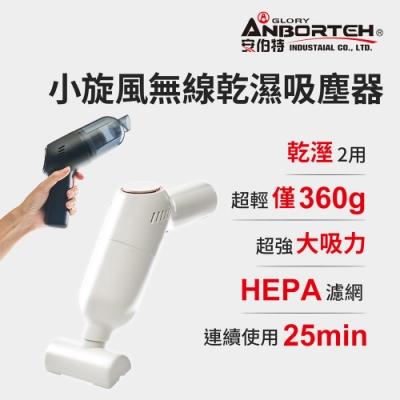 【安伯特】小旋風無線乾濕兩用吸塵器 USB充電 車用/家用/辦公室 方便收納