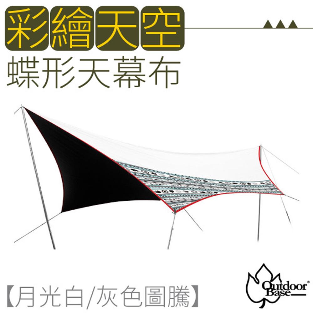 Outdoorbase 彩繪天空-蝶形天幕布600x560cm_月光白/灰圖騰