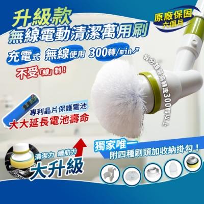 【時時樂限定】 超動能龍捲風強力無線電動清潔刷 贈4種刷頭+收納掛勾