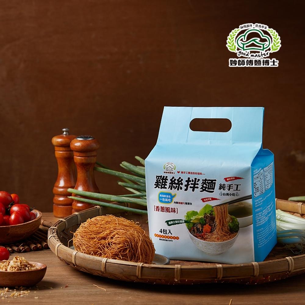 妙師傅麵博士 手工雞絲拌麵 香蔥風味(4包/袋)
