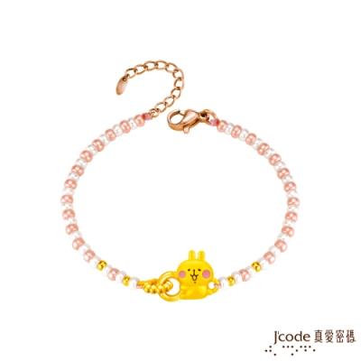 J code真愛密碼金飾 卡娜赫拉的小動物-抱抱粉紅兔兔黃金/琉璃手鍊