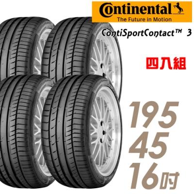 【馬牌】ContiSportContact 3 高性能輪胎_四入組_195/45/16