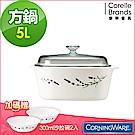 康寧Corningware 5L方形康寧鍋-薰衣草園