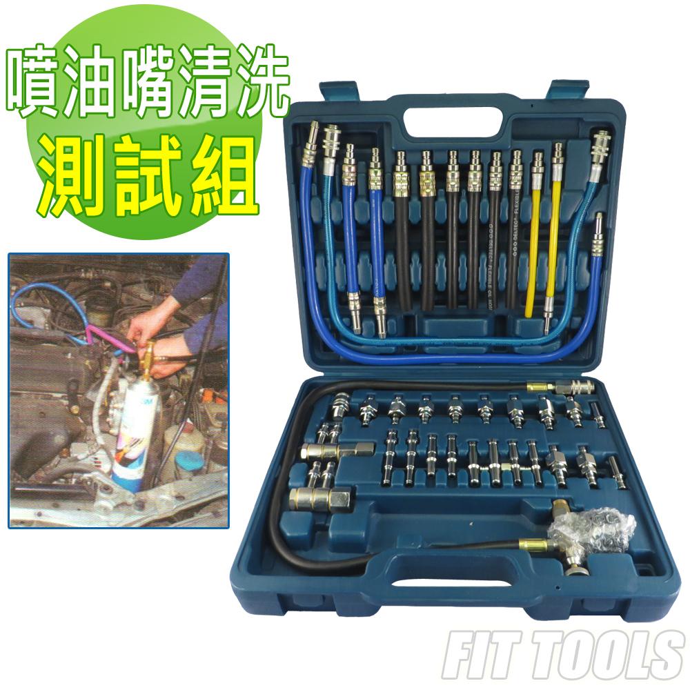良匠工具 專業級噴油嘴積碳清洗組 台灣製造 @ Y!購物