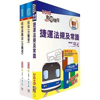 106年臺中捷運公司招考(採購、法務專員)套書(贈題庫網帳號、雲端課程)