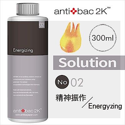 安體百克antibac2K 300ml 空氣淨化液SOLUTION SL02 活力