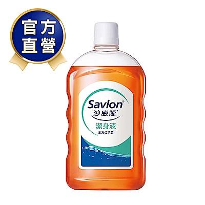 沙威隆 潔身液1000g