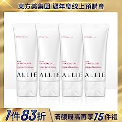 ALLIE EX UV高效防曬亮顏飾底乳N (4入團購組)