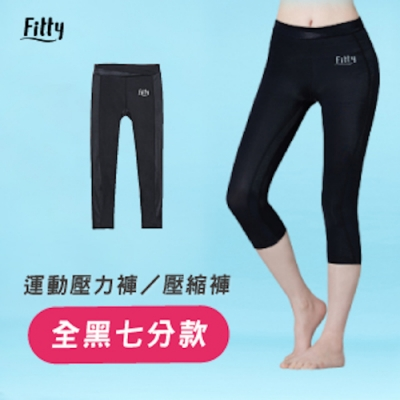 iFit 愛瘦身 Fitty 運動壓力褲_七分全黑_XS-S