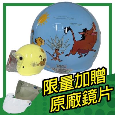 【S-MAO】正版卡通授權 獅子王 兒童安全帽 3/4半罩 (安全帽│機車 E1)