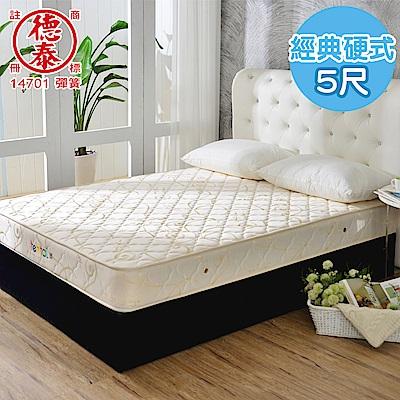 德泰 經典硬式 彈簧床墊-雙人5尺