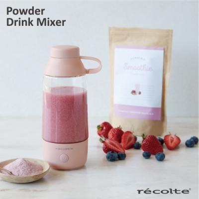 recolte日本麗克特 Drink Mixer 隨行攪拌杯-櫻花粉