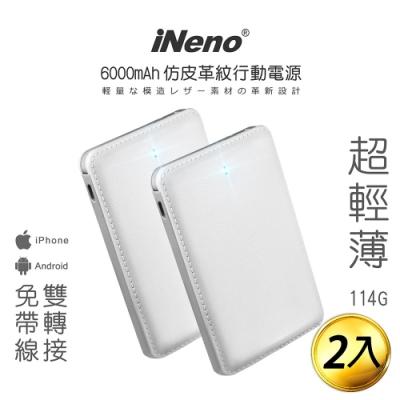 【日本iNeno】超薄名片型仿皮革免帶線行動電源6000mAh-白 2入組