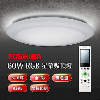 TOSHIBA 星幕60W美肌LED吸頂燈 LEDTWRGB16-09S 全彩高演色 6-8坪適用