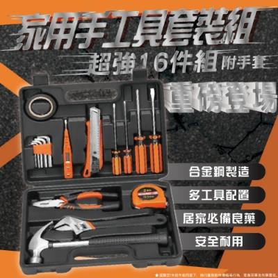 多功能16件家用工具箱 五金工具收納盒