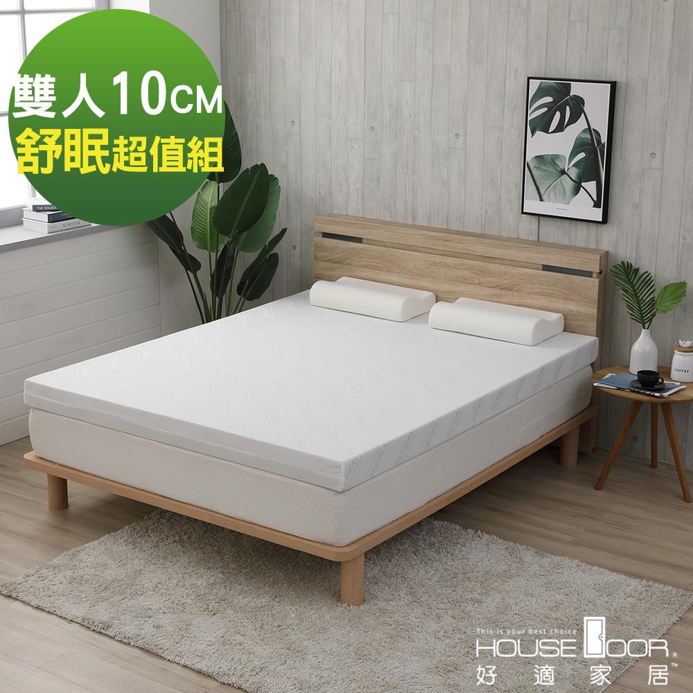 House Door 天絲纖維表布10cm竹炭釋壓記憶床墊舒眠超值組-雙人5尺