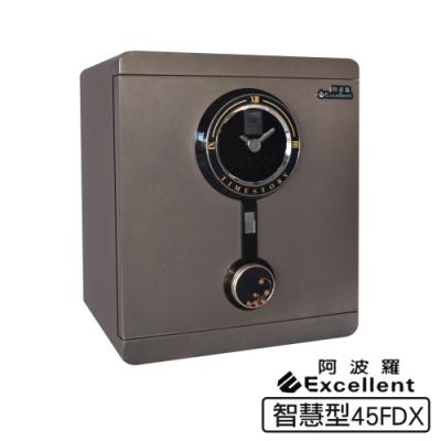 阿波羅 Excellent e世紀電子保險箱-智慧型45FDX