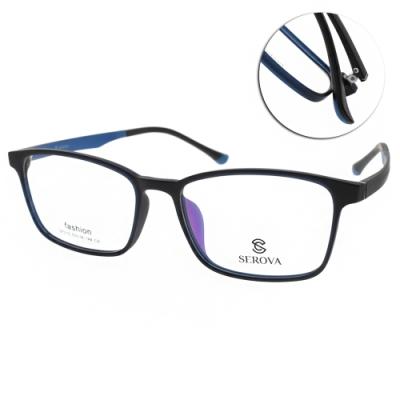 SEROVA眼鏡 百搭簡約款/黑-藍 #SF215 C9