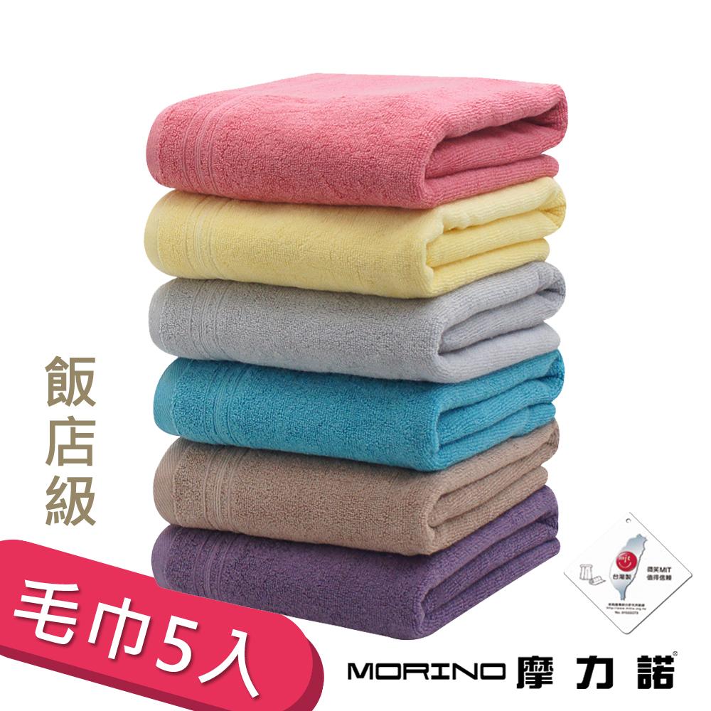 (超值5條組)MIT 純棉飯店級素色緞條毛巾 MORINO摩力諾 [限時下殺]