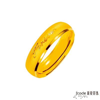 J'code真愛密碼 愛到永遠黃金男戒指