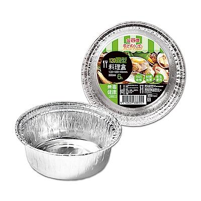 點秋香 120圓型鋁箔料理盒(6入)