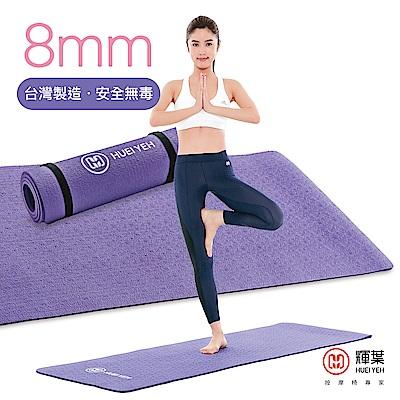 輝葉 NBR環保8mm瑜珈墊(台灣製)快